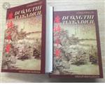 Đường Thi Tuyển Dịch (2 Tập)