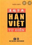 Từ điển Hán Việt Thiều Chửu