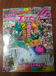 SUPER TV-KUN x KAMEN RIDER EX-AID FEBRUARY 2017 ISSUE